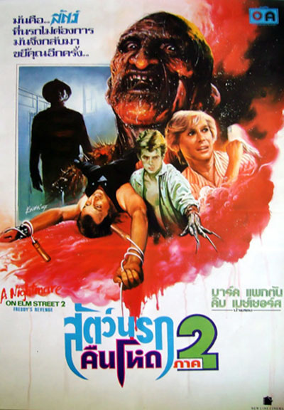 elm_st_2_thai