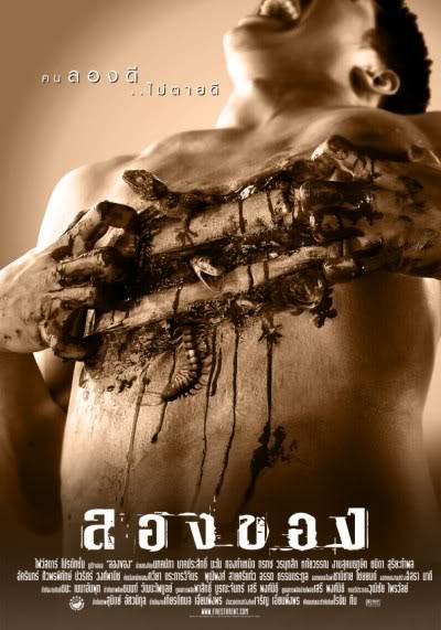 art-of-the-devil-2-poster-01