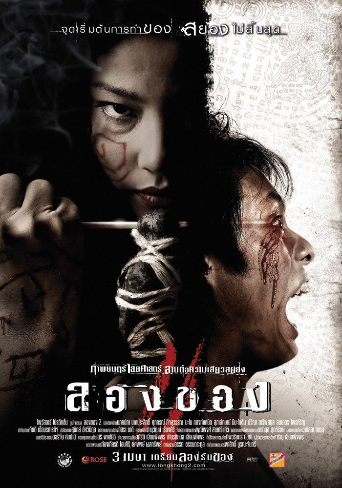 art-of-the-devil-3-poster-01