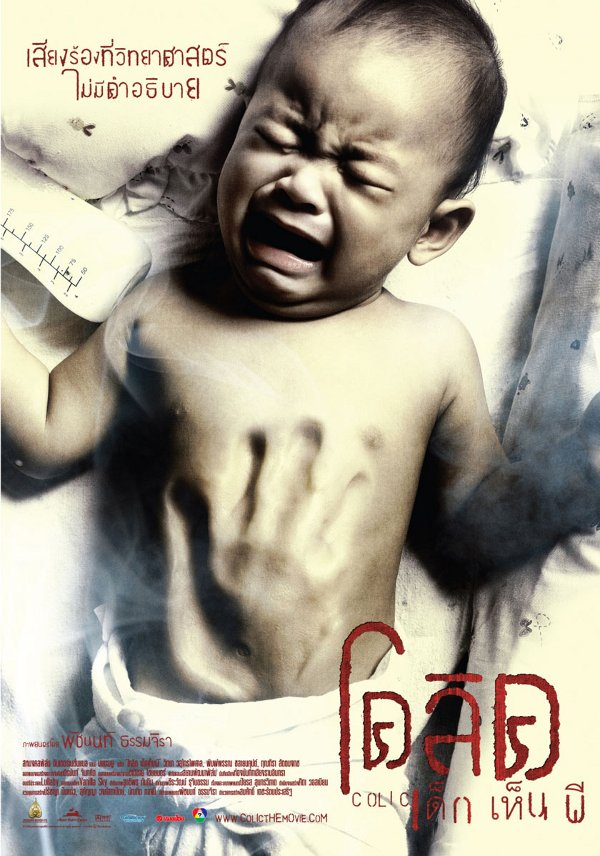 colic-thai-horror-02