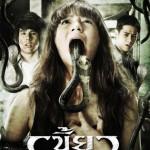 The Intruder (Poster #1)