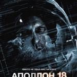 apollo-18-poster-03