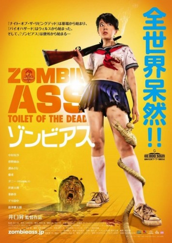 Zombie Ass: Toiled of the Dead (Poster)