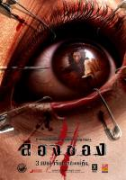 Thai Horror Posters Part 1